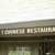 No 1 Chinese Restaurants