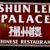 Shun Lee Palace