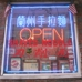Nan Zhou Hand Drawn Noodle House Inc.