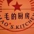 Mao's Kitchen