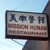 Mission Hunan Restaurant