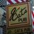 Jo-Cat's Pub