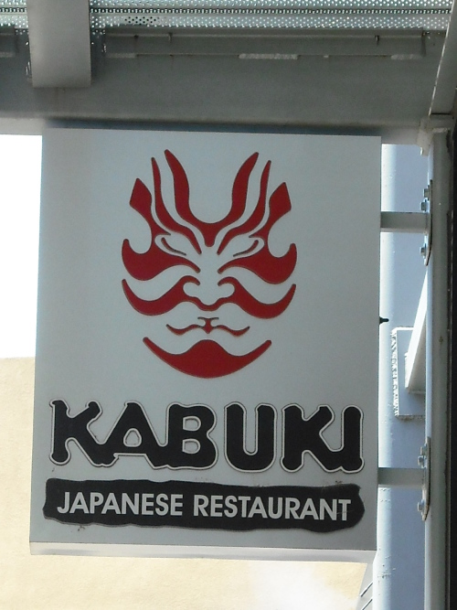 Kabuki japanese restaurant coupons