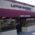 Lotus Bakery