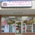 Cotagirl's Bargain Trading Center - CLOSED
