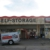 U-Haul Moving & Storage at S Willow