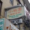 Peach Farm Restaurant