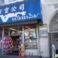 Kv Discount - Oakland, CA