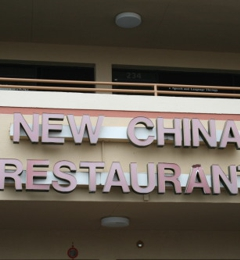 New China Chinese Restaurant - Fort Lauderdale, FL