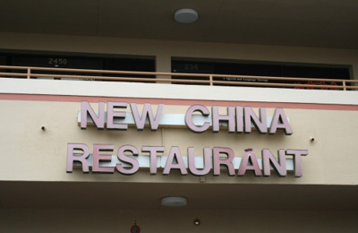 New China - Bowie, MD