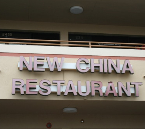 New China Restaurant - Boston, MA