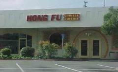 Hong Fu Gourmet Chinese Restaurant