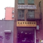The Rijicho of The Shinji Shumeika of America - New York, NY