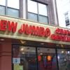 New Jumbo Seafood Restaurant