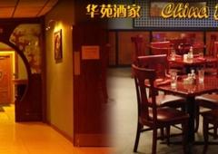 Oriental Gardens Chinese Restaurant Laconia Nh