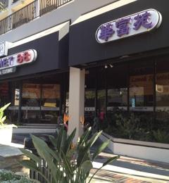 Gourmet 88 - Burbank, CA
